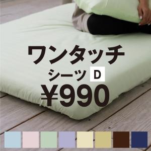 製品仕様  【商品名】 ワンタッチシーツ ダブルサイズ  【サイズ/寸法】 (約)145×210×2...