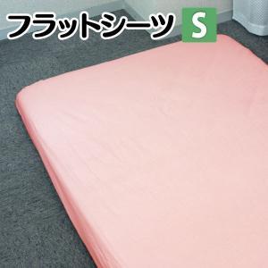 【サイズ】 (約)150×250cm (シングルサイズ)  【素材】 綿100%  【備考】 お洗濯...
