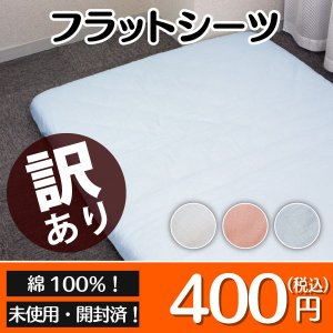 【サイズ】 シングルサイズ: (約)150×250cm  ダブルサイズ: (約)180×260cm ...