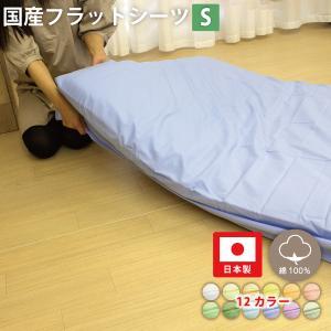 【サイズ】 (約)150×250cm (シングルサイズ)  【素材】 綿100%  【検索ワード】 ...
