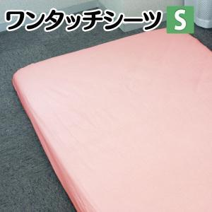 【サイズ】 (約)105×210cm (シングルサイズ)  【素材】 綿:100%  【備考】 お洗...