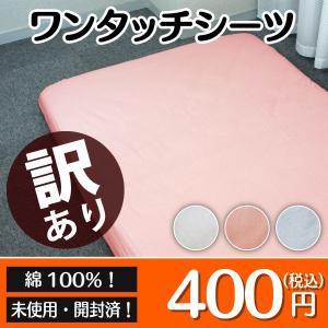 【サイズ】 (約)105×210cm(シングルサイズ)  【素材】 綿:100%    【備考】 ・...