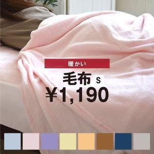 訳あり 開封済み 半額 ABK0150 大判 暖かい毛布 シングルサイズ 150×210cm nemurinoheya