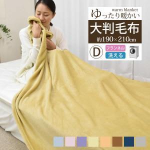 ABK0190 大判 暖かい毛布 ダブルサイズ 190×210cm nemurinoheya