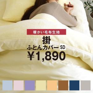 【サイズ】  (約) 170×210cm (セミダブルサイズ)  【素材】  表・裏:ポリエステル1...
