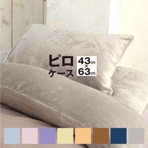【サイズ】 (約) 43 × 63cm  【素材】 ポリエステル100% フランネル 210グラム/...