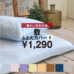 【サイズ】  (約) 105×210cm (シングルサイズ)  【素材】  表・裏:ポリエステル10...