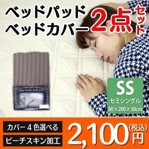 ベッドパッド・ボックスシーツセット セミシングルサイズ・BP80200SETの写真