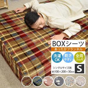 BX4902-4908 あったかフランネルボックスシーツ シングル 100×200×30cm CH