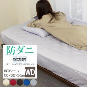 【サイズ】 (約)150×200×30cm(ワイドダブルサイズ)  【素材】 ポリエステル85% 綿...