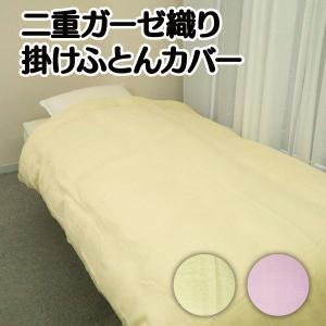 【サイズ】 (約)150×210cm(シングルサイズ)   【素材】 綿100%   【関連ワード】...