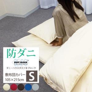 【サイズ】 (約)105×215cm (シングルサイズ)  【素材】 ポリエステル85% 綿15% ...