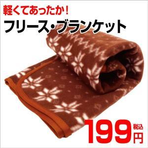 【フリース・ブランケット】 60×90cm ひざ掛け 毛布 クォーターケット ノルディック柄 nemurinoheya
