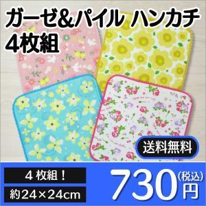 【サイズ】   (約)24×24cm  【素材】   綿100%