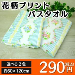 【サイズ】   (約) 60×120cm  【素材】   綿100%  【重量】 (約) 187 グ...