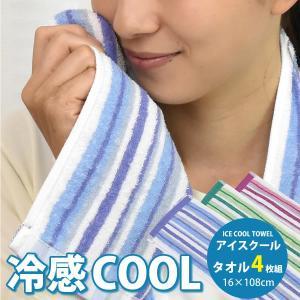 【コンパクト】 【送料無料】 ice-towel-3-2019 アイスクールタオル 保冷剤付 3枚組 16×108cm NT|nemurinoheya