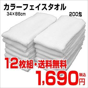 [F]【送料無料】カラーフェイスタオル【12枚組】34×86cm 200匁 JK200|nemurinoheya