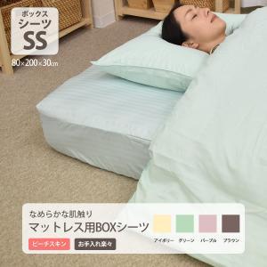 【サイズ】 (約)80×200×30cm(セミシングルサイズ)  【素材】 ポリエステル100% ピ...