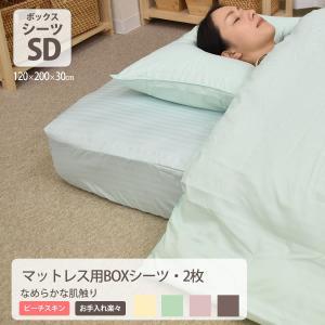 【サイズ】 (約)120×200×30cm(セミダブルサイズ)   【素材】 ポリエステル100% ...