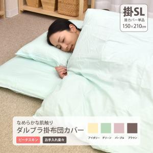 【サイズ】 (約)150×210cm(シングルロングサイズ)   【素材】 ポリエステル100% ピ...