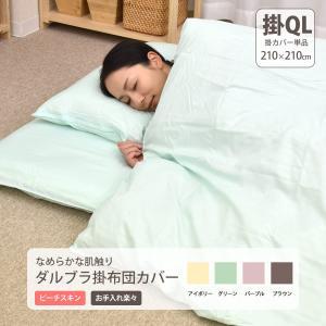 【サイズ】 (約)210×210cm(クィーンサイズ)  【素材】 ポリエステル100% ピーチスキ...