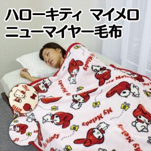 サンリオ ハローキティ マイメロ ニューマイヤー毛布・KT5883-MM5884|nemurinoheya