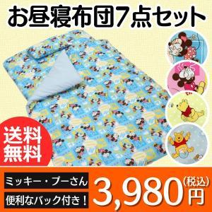 【送料無料】ディズニー キャラクター お昼寝ふとん お昼寝布団セット 7点セット