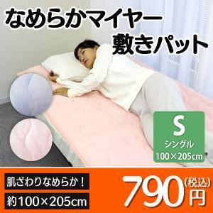 【サイズ】 (約) 100×205cm  【素材】 表:ポリエステル100% 裏:ポリエステル80%...