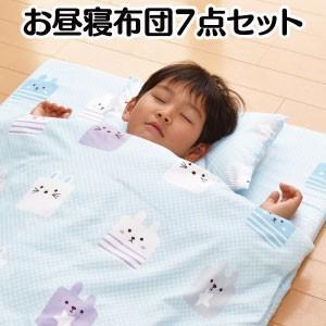 可愛い ウサギ柄 キャラクター お昼寝布団7点セット