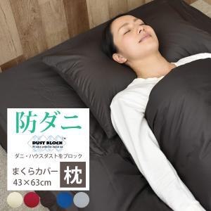【サイズ】   (約) 43×63cm  【素材】   ポリエステル85% 綿15%  【特長】 ・...