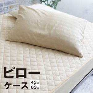 【サイズ】   (約) 43×63cm  【素材】   ポリエステル100%