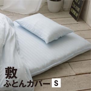 敷ふとんカバー シングルサイズ 105×210cm SFC1105の写真