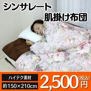 シンサレート 肌掛け布団 SLF1702...