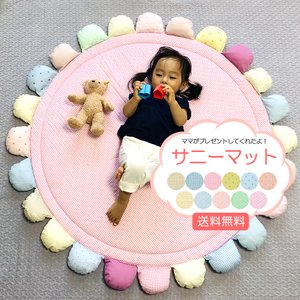 【 送料無料 】 SMT-05-06-07-08 サニーマット ベビー 赤ちゃん ごろ寝マット ごろ...