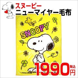 スヌーピー・ニューマイヤー毛布 140×200cm / ブランケット 毛布 キャラクター nemurinoheya