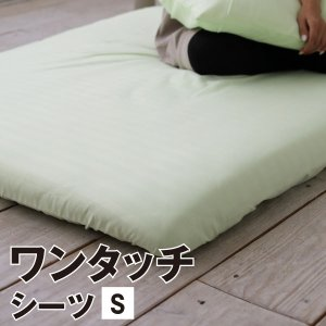【サイズ】 (約)105×210×20cm(シングルサイズ)  【素材】 ポリエステル100%
