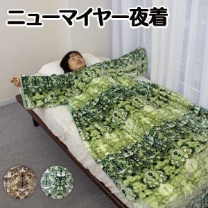 着る毛布 夜着 かいまき 毛布 YG9005|nemurinoheya