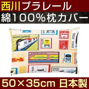 プラレール ジュニア 枕カバー 日本製