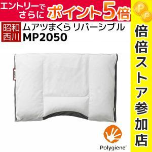 ポイント10倍 ムアツ枕 MP8050 枕 肩こり 高反発 いびき 寝返り マツコ ベーシック ba...