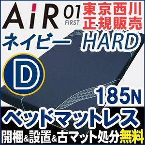 東京西川 エアー 西川 エアー ダブル AiR ...の商品画像