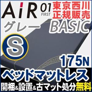西川エアー 01 シングル ベッドマットレスタイプ ベーシック AiR BASIC 175N グレー 東京西川 ポイント10倍|nemurinokamisama