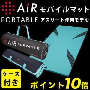 東京西川 エアー 西川 エアー ポータブル モバイルマット シングル AiR PORTABLE MO...