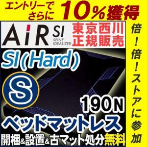 西川エアー SI-H シングル ベッドマットレスタイプ ハード AiR Hard 190N 東京西川 ポイント10倍|nemurinokamisama