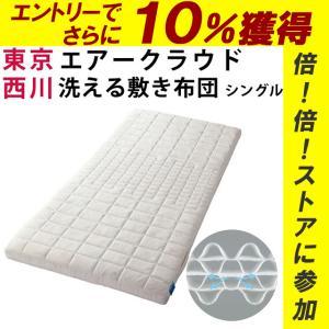 ポイント10倍 敷き布団 西川 エアークラウド 三つ折り aircloud シングル 洗える 敷きふとん 日本製