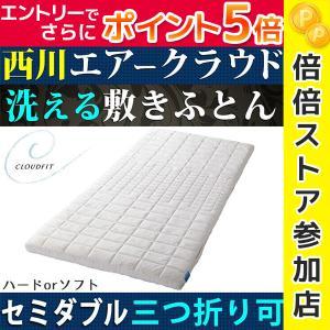 ポイント10倍 敷き布団 西川 エアークラウド 三つ折り aircloud セミダブル 洗える 敷きふとん 日本製