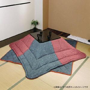 職人さん手作り 綿混 こたつ掛け布団 長方形