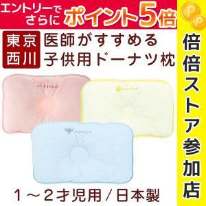 枕まくら 西川 医師がすすめる 西川 ベビー 赤ちゃん ドーナツまくら 12ヶ月〜36ヶ月用(大) 1歳からの枕 出産祝 日本製の写真