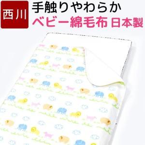 ベビー 綿毛布 毛布 かわいい 西川 動物 日本製 東京西川