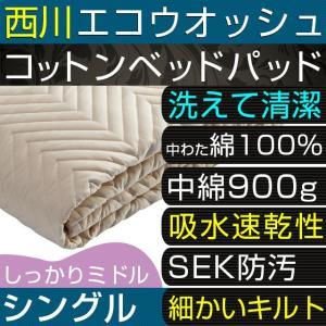 【防汚加工の生地×中わた綿100%】吸水速乾性に優れる  中わたに綿100%を使用したベッドパッド。...