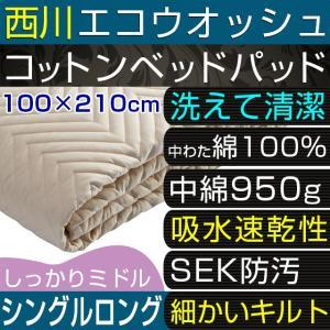 【長さ210cm用 防汚加工の生地×中わた綿100%】吸水速乾性に優れる  中わたに綿100%を使用...